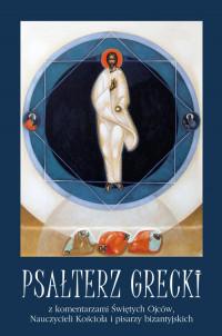 Psałterz grecki